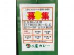 日乃屋カレー 阿佐ヶ谷店