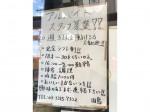 串かつ ここから 永福町店