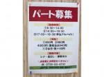 産直市場よってって ビバモール和泉中央店