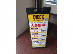 COCO'S(ココス) 神戸高丸店