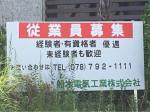 船木電気工業株式会社
