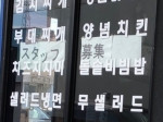 韓国情熱屋台 てじ韓