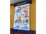 はま寿司 安城横山店