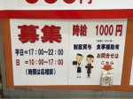 梅もと(うめもと) 東京駅八重洲地下街店