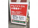 出光リテール販売(株) セルフ大岡山SS