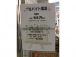エヌマート 新三河島店