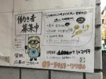 串カツ 田中 方南町店