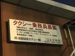 東都城東タクシー 江北営業所