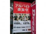 吉野家 竹の塚駅前店