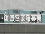 損保ジャパン日本興亜株式会社 愛知東支店 豊橋支社