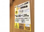 味噌担担麺Style林