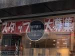 海鮮三崎港 目黒店