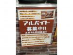 ミートヒバチ イオンスタイル仙台卸町店