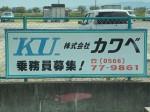 株式会社カワベ