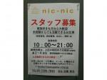 nicnic(ニックニック) クレア店