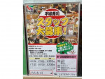 平禄寿司 東京北赤羽店