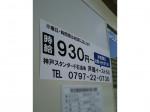 ESSO 神戸スタンダード石油(株) 芦屋イーストSS