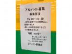 ジャパン都島店