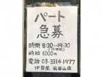 深川 伊勢屋 浜田山店