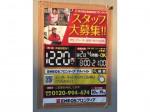 Dr.Drive 浜田山店