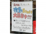 ファミリーマート 吹田豊津町店