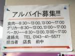 スーパーアークス 中島店