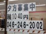 セブン-イレブン 厚木山際南店
