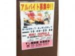 すし屋 銀蔵 秋葉原店