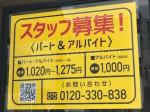 幸楽苑 横須賀三春店