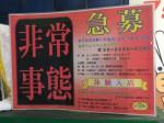 麻雀ウェルカム 新小岩店
