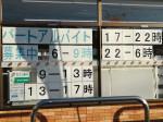 セブン-イレブン 日高高萩店