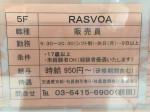 RASVOS(ラスボア)近鉄パッセ店