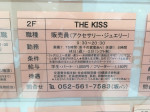 THE KISS 近鉄パッセ店