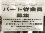 クラフトハートトーカイ イオンタウン館山店