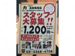 力-RIKI- 高田馬場店