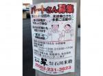 株式会社 石川米穀 本店