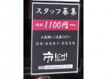 天ぷら 市