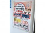 ココカラファイン 戸越銀座駅前店