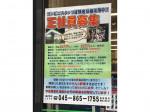 ファミリーマート 桜木町弁天橋店