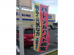 ドラックユタカ 栗東小柿店