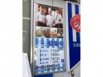 ジョナサン 五反田駅前店