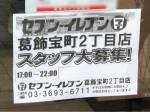 セブン-イレブン 葛飾宝町二丁目店