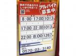 松屋 町田東口店
