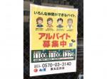 松屋 東五反田店