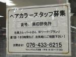 ヘアカラー専門店 マルソメコムズ イオンスタイル新茨木店