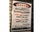 麺屋こころ 蒲田店