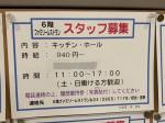 ファミリーレストラン 入間丸広店