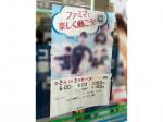 ファミリーマート八王子北野町店