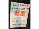 更科堀井 麻布十番本店
