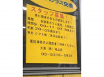 大東(株) 烏山店